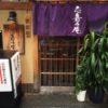 新中野駅杉山公園口すぐにある蕎麦屋さん「志喜千庵」でランチ