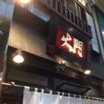 函館ラーメン「大門」