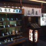 中野通りの三河屋で寿司とうなぎを食べる