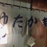 新中野駅から徒歩3分「ゆたか寿司」に行ってきた