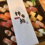 【出前】柿家寿司の出前を頼んで食べた