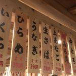 中野サンモールにできた新しい立ち食い寿司屋「立ち食い寿司横丁」