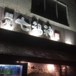 二条城前駅にある麺屋 七福神でラーメンを食べた