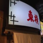 京都駅伊勢丹で新潟ラーメンの東横を食す