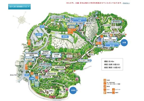 園内マップ 施設概要 高知県立牧野植物園