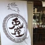 高円寺にあるベーカリー兎座LEPUS でパンを買う