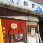 中野駅南口徒歩10分の割烹 銀浜でランチを食べた