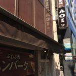 銀座一丁目のハンバーグ屋さん「AOI (エーオーアイ)」に行ってきた。