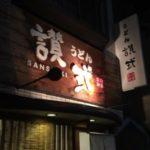 清水五条駅すぐのうどん屋さん「讃式」で肉うどんを食べる