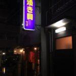 中野レンガ坂にある「焼き貝 久遠」に行ってきた