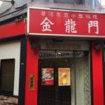 中野ブロードウェイすぐ 台湾家庭料理 金龍門で餃子を食べる
