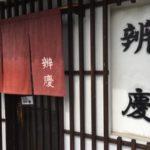 清水五条駅すぐのうどん屋「辨慶(べんけい)」でランチ