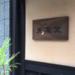 四条烏丸にあるコスパ抜群のランチ「ごはん処 矢尾定」の700円日替わりランチを食べた