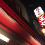 中野駅北口にある餃子の王将でテイクアウトをしてみる