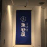 中野駅南口徒歩3分宮城県産の料理が食べれるお店「魚谷屋」