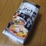 北海道土産のラーメン、「けやき」を家で作って食べた