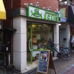 新高円寺駅から徒歩5分 boulanjerie ECLIN (ブーランジェリー エクラン)でパンを買った