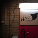 中野駅南口から徒歩5分 手延べ餃子BAR 「Wing Village」で餃子を食べてきた