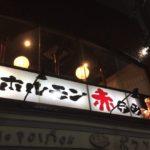 中野駅南口から徒歩5分にある「炭火ホルモン 赤デジ」に行ってきた