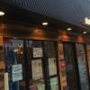 中野駅南口徒歩3分「塊肉&麦酒 BLOCKS 中野店」