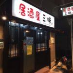 新中野駅すぐ「居酒屋三味」で食べる