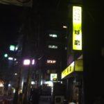 新中野駅杉山公園口 徒歩3分 長崎ちゃんぽんが食べれる「球磨」に行ってきた