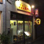 新中野駅「満州王」でニラレバ定食と餃子を食べる