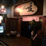 新中野駅にある優楽庵 八度 (ゆうらくあん はちたく)で三重の料理を食べる
