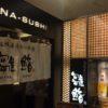 新宿マルイアネックスにある雛鮨で食べ放題を食べて後悔した話