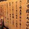中野駅南口の鳥貴族に行ってきた