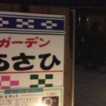 竹富島のレストラン「ガーデンあさひ」