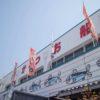 桂浜からすぐ、かつお船の「くじらのいっぷく」で食べるランチ