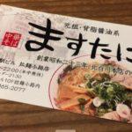 京都駅 伊勢丹に入ってる「ますたに」にいってきた
