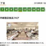 2018年にアド街で紹介された新宿伊勢丹地下にあるお持ち帰りのグルメなお店たち