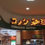 中野マルイのコメダコーヒーでランチ