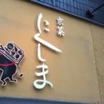 河原町駅すぐ 限定10食の500円すじ玉ビビンバが食べれる「にくしま」