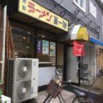 神宮丸太町、第一旭 熊野店 でラーメンを食べる