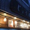 新中野駅すぐ、お好み焼きと焼き鳥を持ち帰れる「じょう屋」