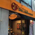 新中野、ハナマサの横にあるパン屋さん「ワイズ デリ&ベーカリー」