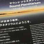 Sound Planetarium(サウンドプラネタリウム)の感想