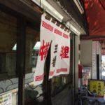 新中野駅杉山公園口から中野へ少し歩いたところ 中華料理「三番」