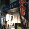 新中野駅から少し歩いたところ 寿司居酒屋 「花吉(花まり)」