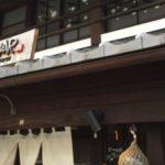 京都は四条烏丸にあるSABARでランチ