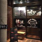 中野駅南口 レンガ坂にある「肝心屋」で焼肉を食べる。