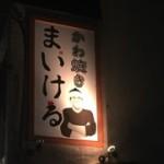 中野駅南口から徒歩5分「かわ焼き まいける」に行ってきた