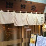 新中野駅杉山公園口から徒歩5分、コスパ良しの海鮮居酒屋「磯野家」