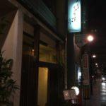 浜松駅の飲み屋街にある安らぎの居酒屋「あんどりゅうす亭」に行ってきた