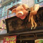 浜松駅から徒歩4分。錦華楼(きんかろう)で浜松餃子とラーメンを食べる。