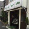 新中野駅から徒歩5分。美味しいチーズケーキ専門店「チーズケーキのシュン」