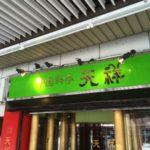 新中野駅鍋屋横丁口すぐの中華料理屋「天祥」のランチに行ってきた